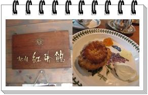 北山紅茶館.jpg